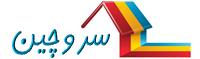 سروچین %%sep%%  شرکت بازسازی و طراحی داخلی خانه و آپارتمان در تهران و کرج